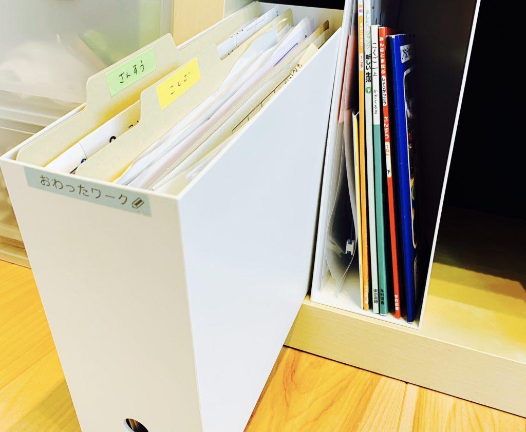 ファイルボックスでプリント収納