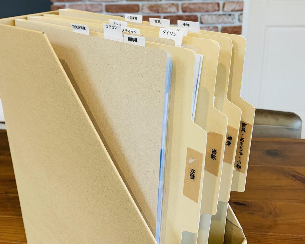 個別ホルダーとファイルボックスで書類収納