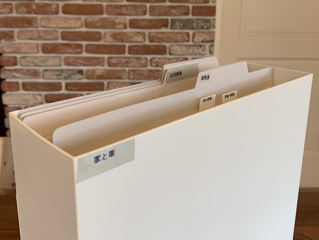 ファイルボックスで書類収納