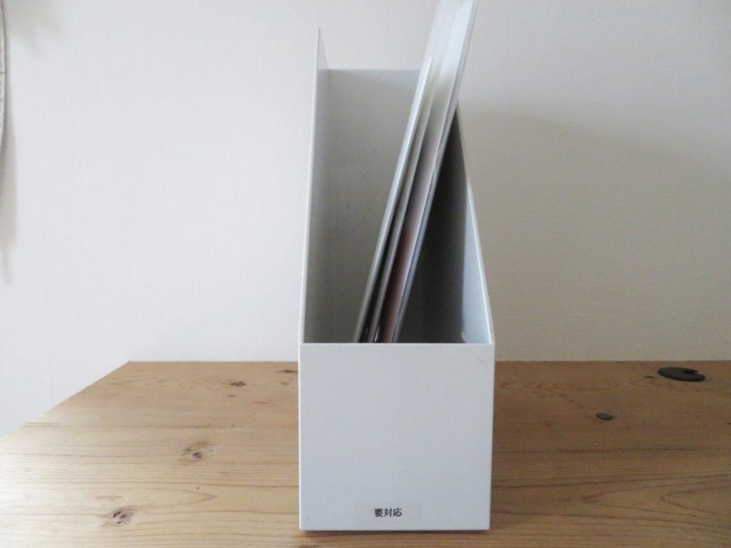 無印良品のファイルボックスを使って書類保管するコツ
