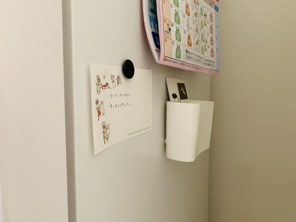 冷蔵庫側面の書類収納